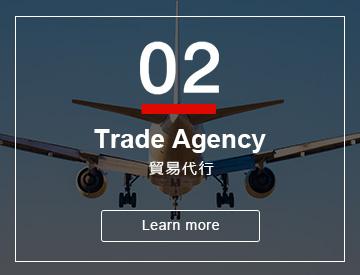 02 Trade Agency 貿易代行