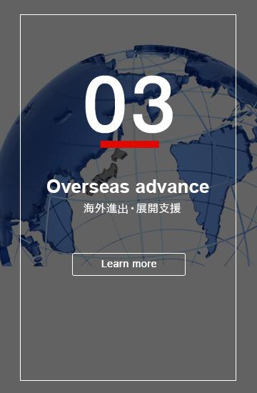 03 Overseas advance 海外進出・展開支援